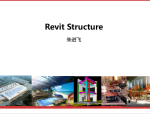 Revit教程-结构墙梁板柱基础结构绘制