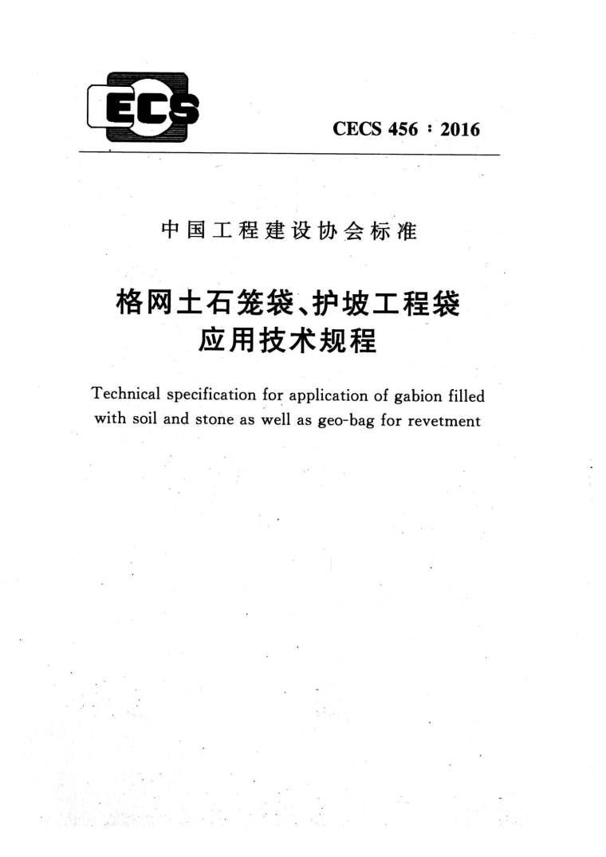 CECS456-2016格网土石笼袋、护坡工程袋应用技术规程附条文