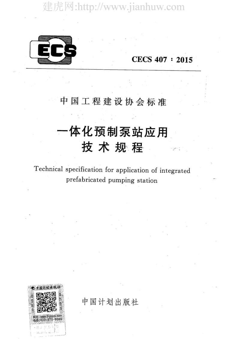 CECS407-2015一体化预制泵站应用技术规程附条文