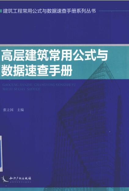高层建筑常用公式与数据速查手册