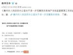 惠州出台楼市新政,将严防投机炒作。