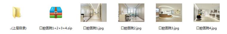 某口腔医院设计方案效果图(含3D模型)_5