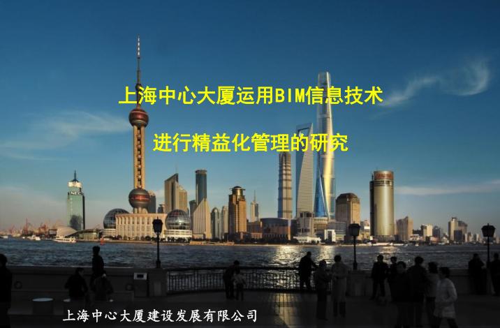 上海中心大厦利用BIM进行精益化管理的研究_1