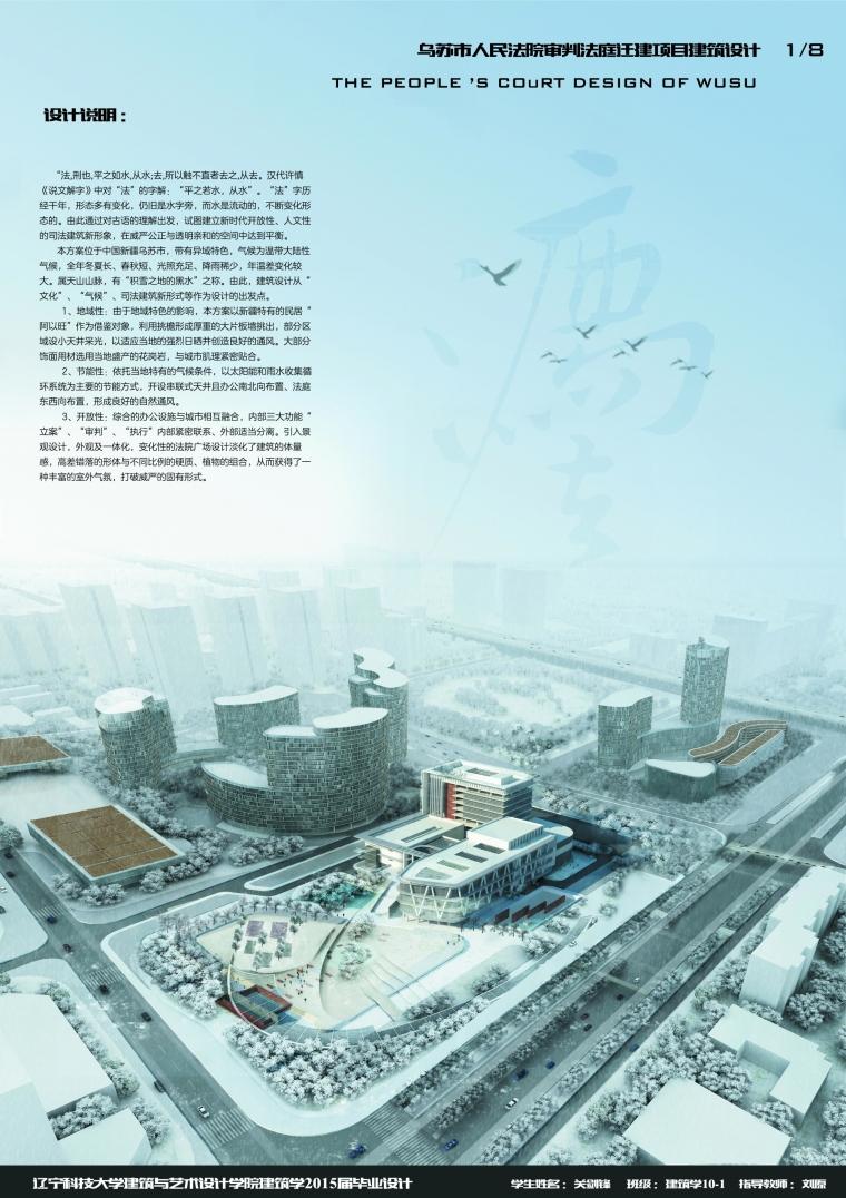 乌苏市人民法院审判法庭迁建项目建筑设计_1