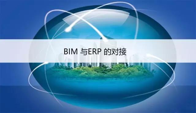 [BIM应用]双剑合璧:BIM 与ERP 的对接