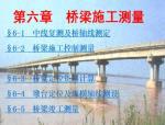 桥梁测量方法