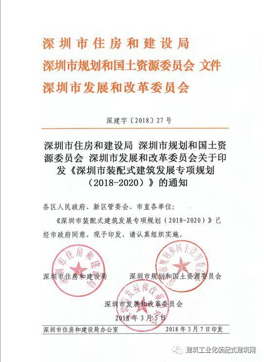 《深圳市装配式建筑发展专项规划2018-2020)》重磅发布!