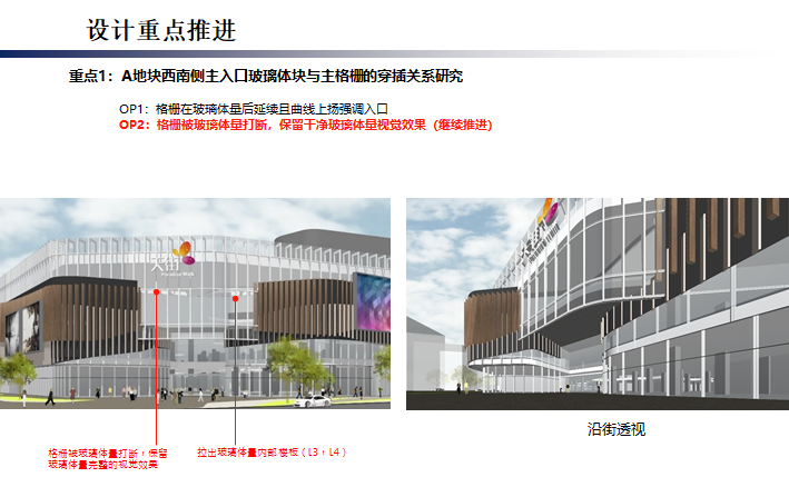 幕墙方案(含采光顶)苏州龙湖青剑湖项目评审文件(PPT,共237页)