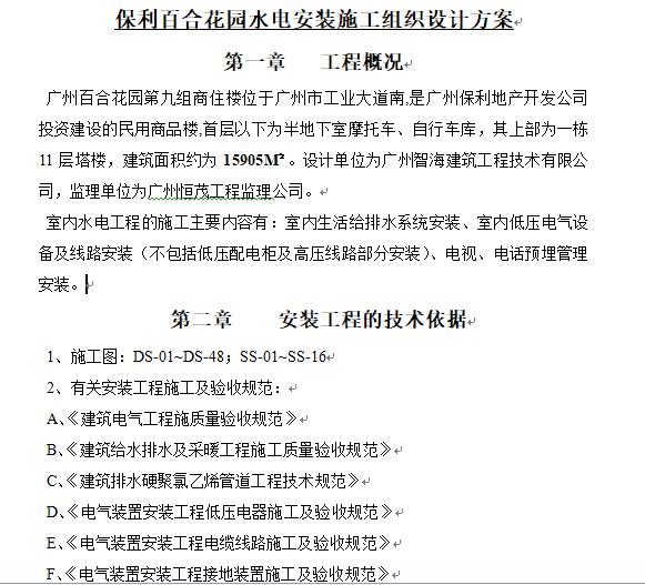[广东]保利地产百合花园水电安装施工组织设计方案_3