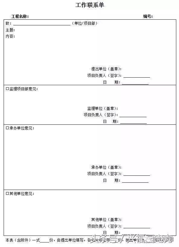 工程联系单、签证单、确认单的区别