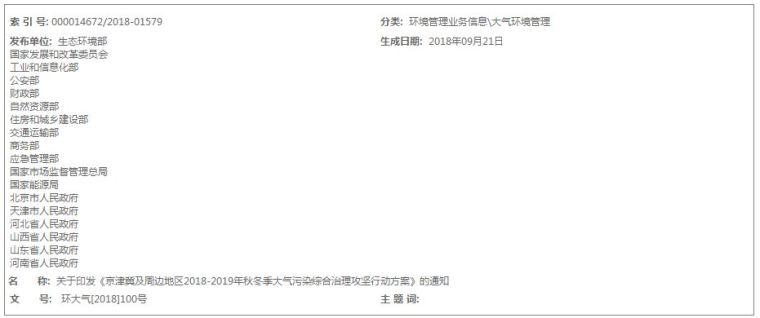 环保部正式发文,今年没有停工令!_3