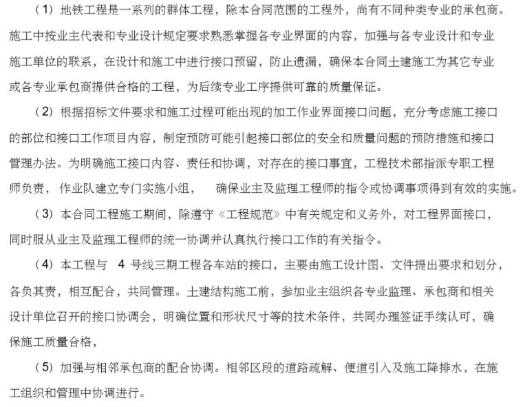 [深圳市]轨道交通给排水改迁工程专项施工方案_1