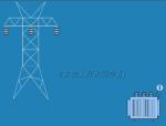 电气安装工程识图精讲