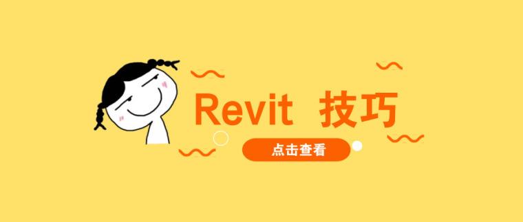 Revit技巧-873 Revit中弧形坡道如何贴面(一)