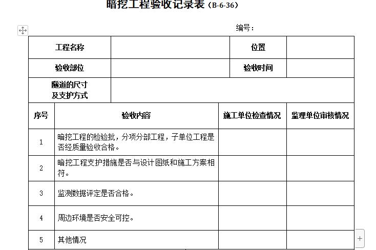 暗挖工程验收记录表(共2张)