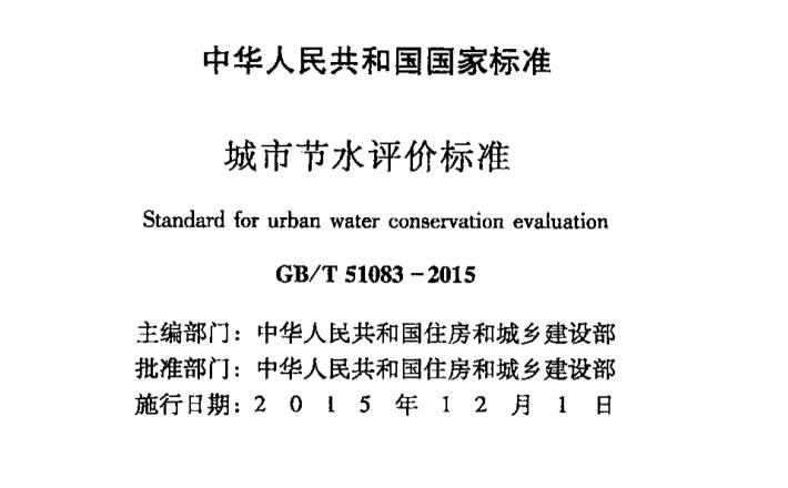 城市节水评价标准GBT 51083-2015