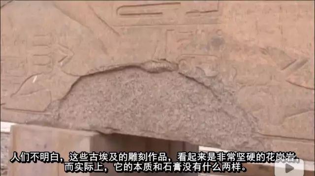 金字塔竟是混凝土浇筑而成而非石头建造?古埃及神话破灭?_41
