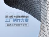 焊接球与螺栓球网架—工厂制作方案