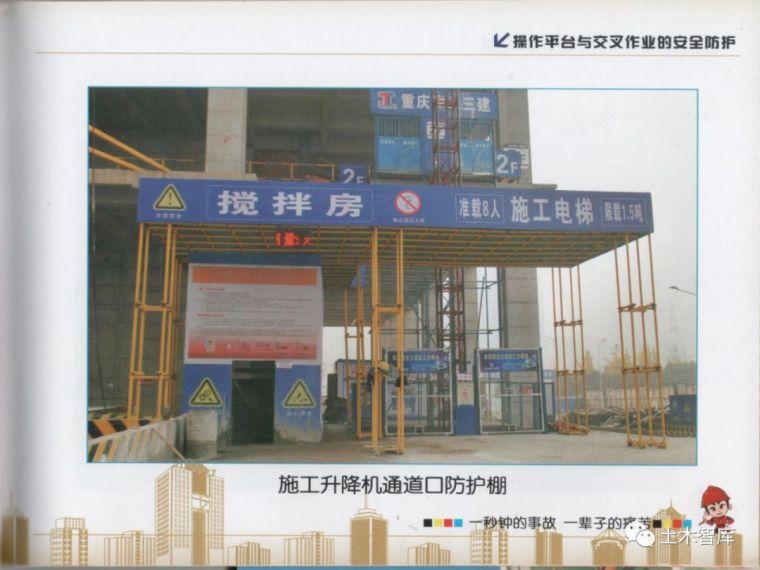大用系列,建筑施工现场安全知识画册之高处作业_60