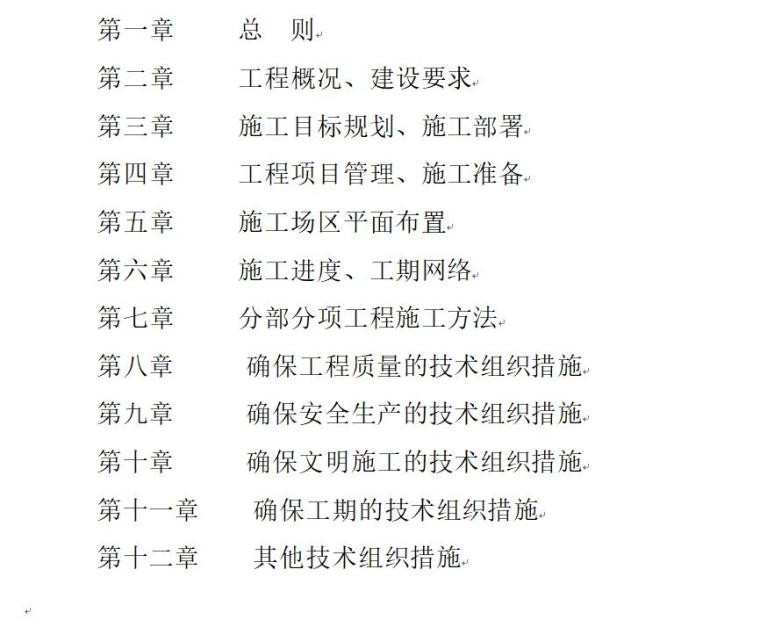 杭州滨江公园整治工程施工组织设计文本(20页)-页面一