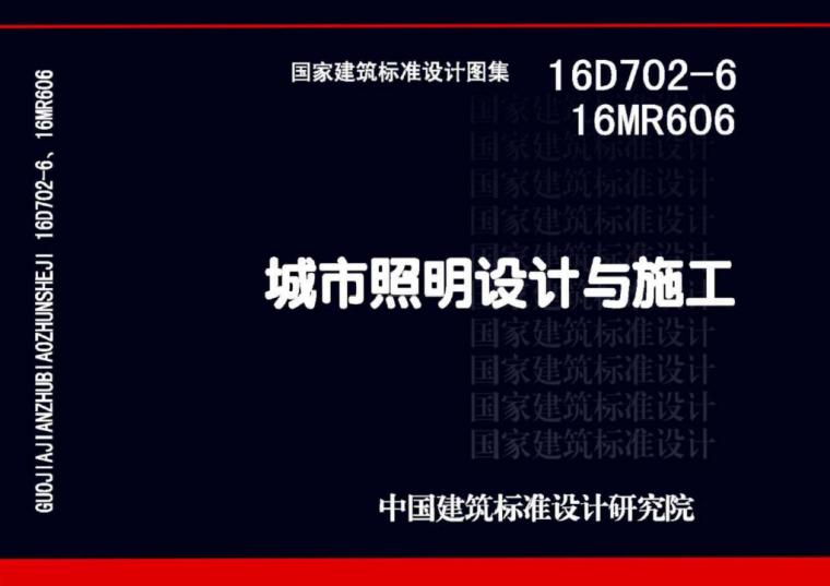 16D702-6、16MR606城市照明设计与施工