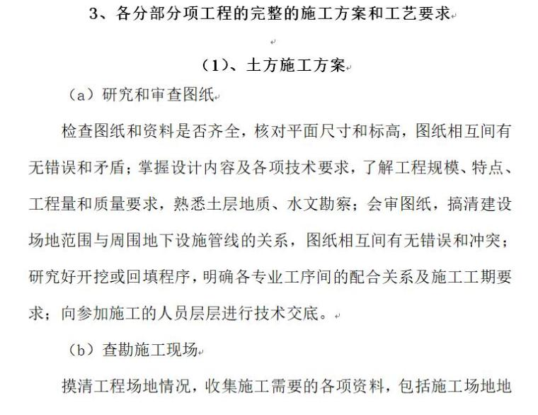 第六届花博会室外展场一区项目景观工程施工组织设计方案(96页)-页面三