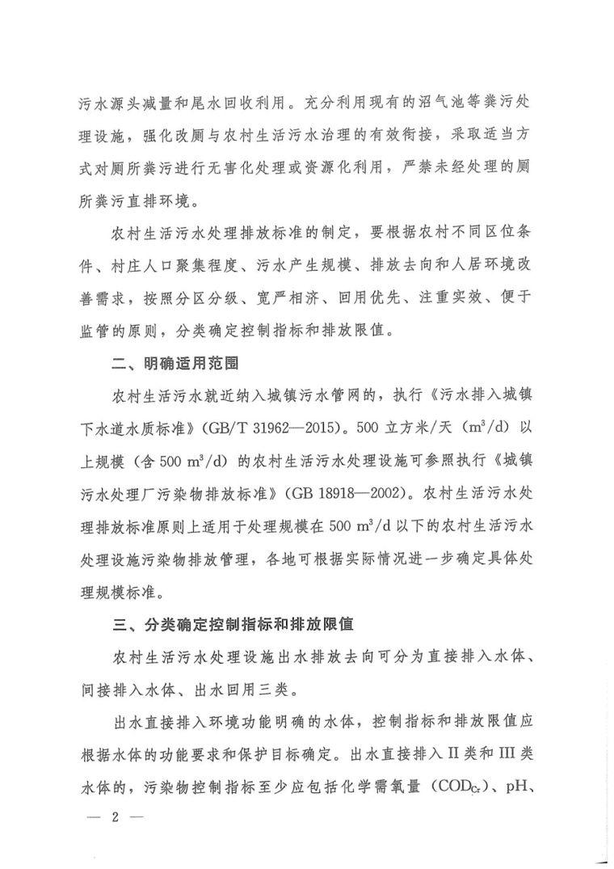 """用划时代的""""标准"""",开启农村污水治理新征途_11"""