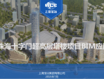 BIM应用项目(珠海十字门超高层塔楼)