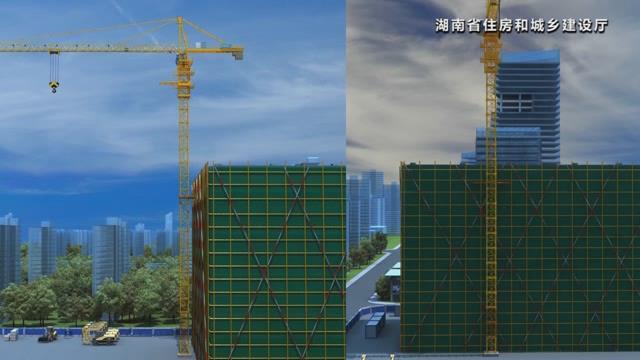 湖南省建筑施工安全生产标准化系列视频—塔式起重机_28