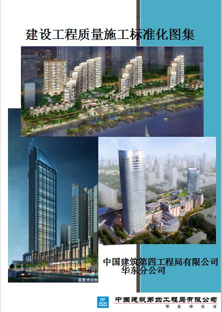 中建四局建筑工程质量标准化手册(200余页,多附图)