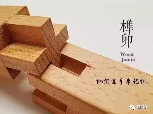 榫卯:藏在木头里的灵魂