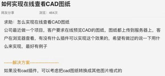 如何在线查看CAD图纸?