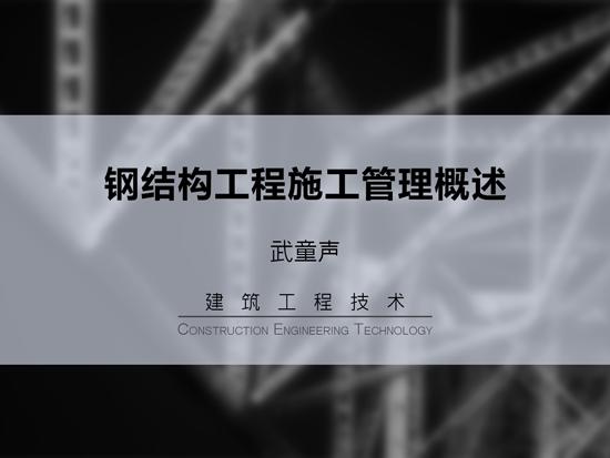 什么是钢结构工程施工