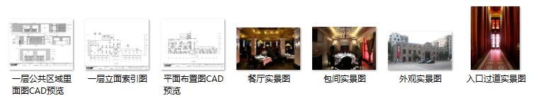 武汉赛江南(沿江店)施工图(含实景图)_8