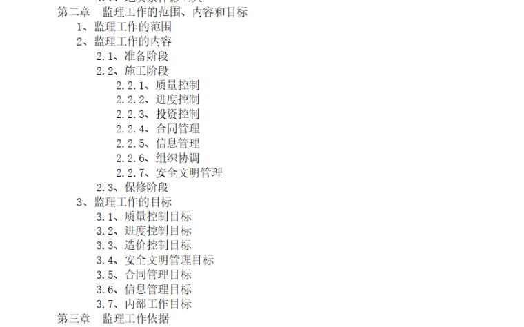 【市政道路】荆州城北快速路监理大纲(共151页)_6