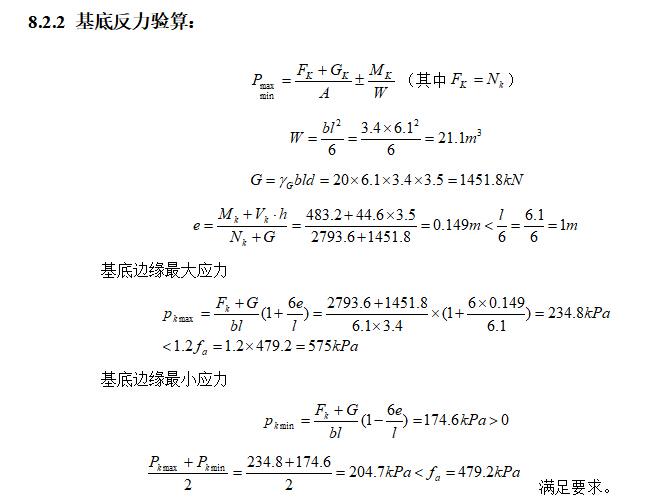五层钢结构毕业设计(含计算书)_5