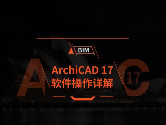 ArchiCAD 17软件操作详解