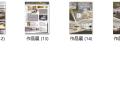 [毕业设计]室内设计毕业作品排版及展示(3)[高清图]