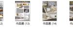 [毕业设计]室内设计毕业作品排版及展示(3)【高清图】