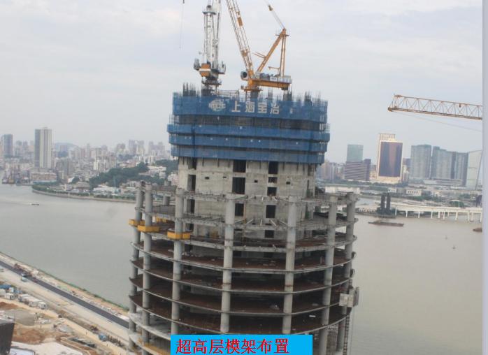 [湖北]超高层建筑施工技术与特点(共106页)