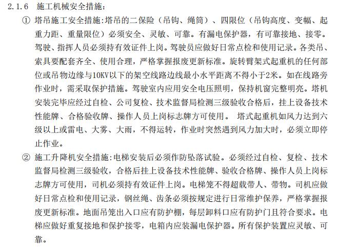 广州市万科施工总承包合同_6