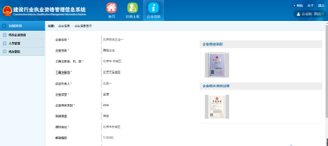 最新!建造师注册手册(个人版、企业版)_44