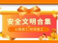 公路/桥梁安全文明施工百套资料合集,施工人员必备!!!