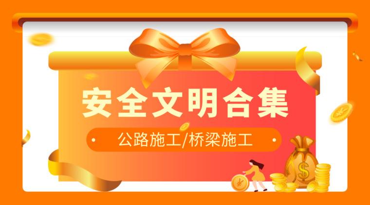 百套公路/桥梁安全文明施工资料合集,施工人员必备!!!