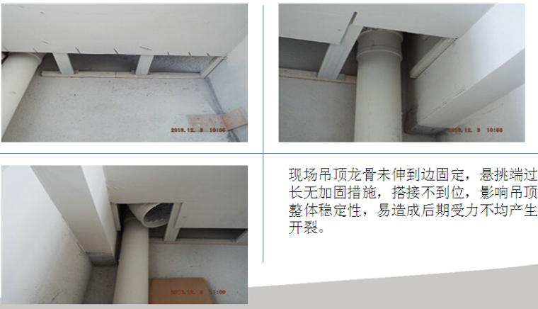 房地产公司精装修评估质量控制要点(图文并茂)