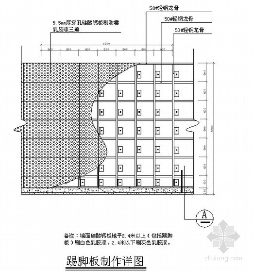 青岛某帆船中心吸音墙面踢脚板制作节点详图