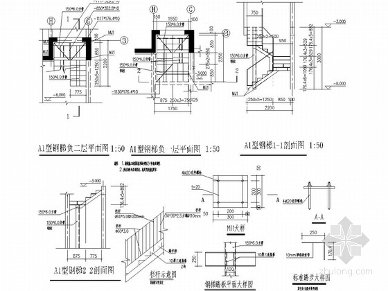 地下室加建钢爬梯建筑及结构图-A1型加建钢梯
