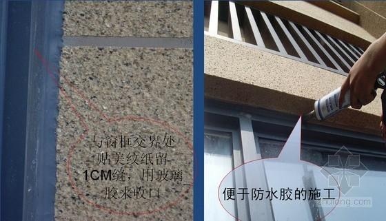 建筑工程外墙保温及外墙涂料施工工艺标准做法(图文并茂)