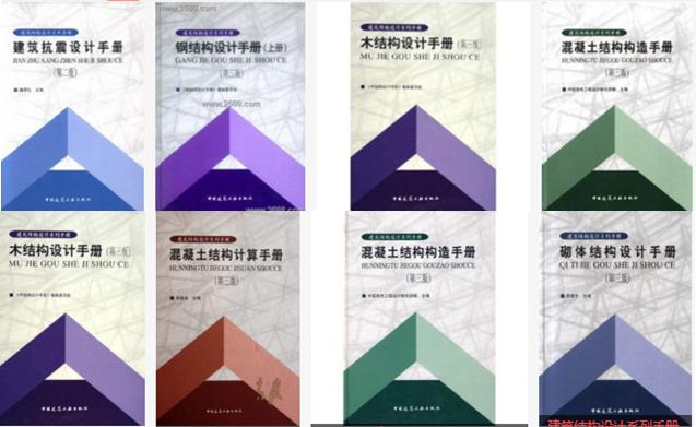 免费结构设计资料资料下载-建筑结构设计系列手册全套(9本)免费下啦