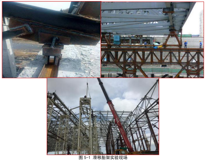 【QC成果】大跨度异形空间钢结构施工精度_4